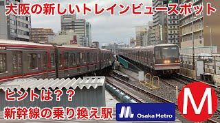 地下鉄・鉄道ファン必見のトレインビュースポットも!大阪地下鉄最古の路線、御堂筋線に乗ってきた! - Subway Midosuji Line -