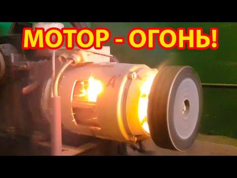 Двигатель лифта сгорел ярким пламенем!