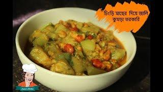 চিংড়ি মাছ  দিয়ে জালি কুমড়া তরকারি  | Prawn With Winter Melon Curry .