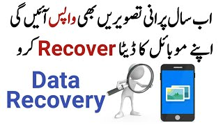How to recover Data from an Android Mobile Free 2018
