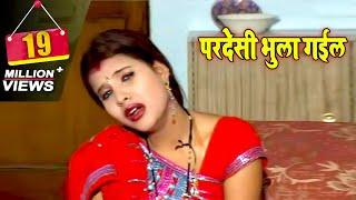 परदेसी भुला गइल ॥ New Bhojpuri Fok s Lokgeet 2015 Hits || Singer Anil Rajbhar