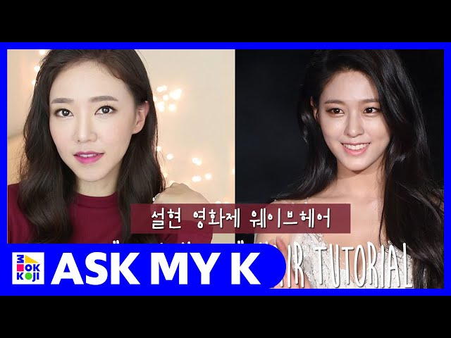 Ask My K : Beautifymeeh - SEOLHYUN AOA Hair Tutorial