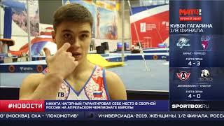 Никита Нагорный. Еще три золотые медали.