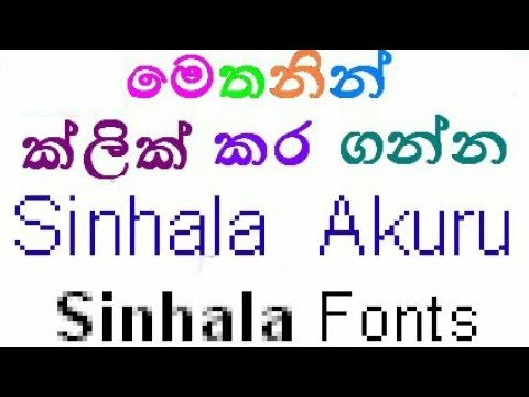 🇱🇰 Sinhala Font For Android Free Download  Sinhala Android