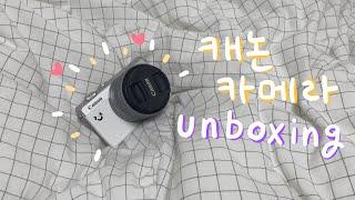 내 생애 첫 카메라   카메라 언박싱 • 카메라 개봉기…