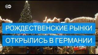 В Германии открылись рождественские ярмарки