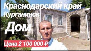 Дом в Краснодарском крае / 74 кв.м. /Цена 2 100 000 рублей / Недвижимость в Курганинске