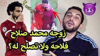 زوجه محمد صلاح تتعرض للإهانه !