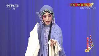 《中国京剧像音像集萃》 20200116 京剧《锁麟囊》 2/2  CCTV戏曲