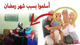 بريطانية مشهورة أسلمت بسبب صيام رمضان ..وما حدث لها مع عائلة فلسطينية كان عجيب جداً