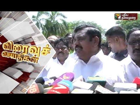 Speed News | விரைவுச் செய்திகள் | 24/06/2018 | Puthiya Thalaimurai TV