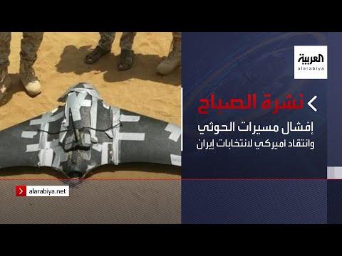 نشرة الصباح | مسيّرات الحوثي بقبضة التحالف.. و واشنطن تأسف لحرمان الإيرانيين من -انتخابات نزيهة-  - نشر قبل 2 ساعة