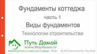 Фундаменты коттеджа. Виды.(, 2012-08-06T11:34:45.000Z)