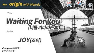 Waiting For You - JOY (With Melody Ver.)ㆍ너를 기다리는 법 조이 [K-POP MR★Musicen]