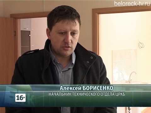 В Белорецке будет действовать психотерапевтический центр