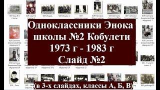 Однокласники Енока Слайд №2 школа №2 Кобулеті 1973 1983 р