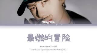 [陪你到世界之巅OST] 王一博(Wang Yibo)- 最燃的冒险 (The Most Passionate Adventure) [Chinese/Pinyin/English Lyrics]