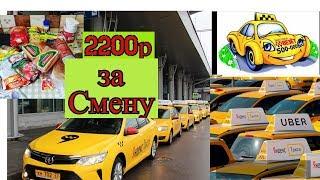 как ловить бонусы яндекс  в час пик//заработал 2200 рублей //150км пробег//Как купить  продукты?