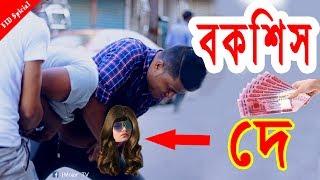 Bangla new funny video | bokshis dibi kina bol | mojar tv | new video 2017