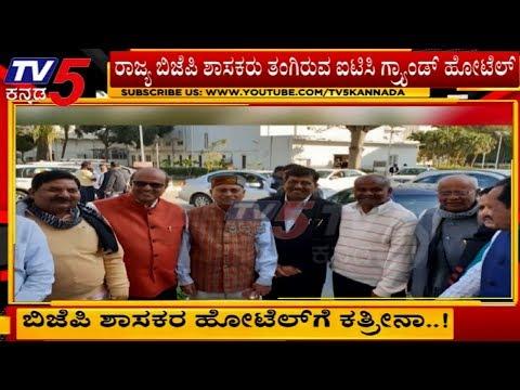 ಬಿಜೆಪಿ ಶಾಸಕರ ಹೋಟೆಲ್ಗೆ ಕತ್ರಿನಾ ಕೈಫ್  Karnataka BJP Leaders  Katrina Kaif  TV5 Kannada