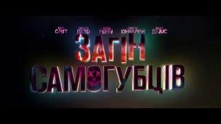 Загін самогубців 2016 трейлер українською 1080 HD