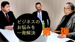 【お悩み相談】日本経済を知る!驚きのビジネス雑学トーク第一弾!「も...