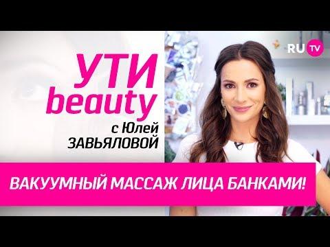 Вакуумный массаж лица банками! | Ути-Beauty. Выпуск 93