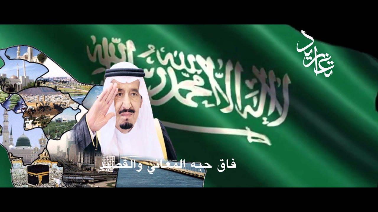 حب الوطن كلمات فهد البقعاوي أداء خالد العودة Hd Youtube