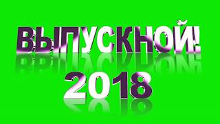 Футаж Выпускной 11 класс 2018 надпись Animated Green Screen Pack