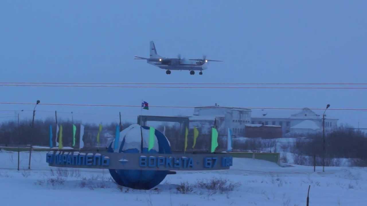 Ан-26 - посадка, взлёт с конвейера, аэропорт Воркута - YouTube