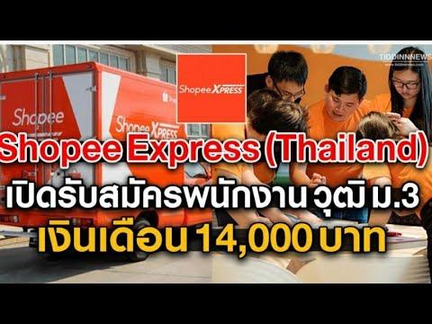 เปิดรับสมัครพนักงาน วุฒิ ม.3 ขึ้นไป เงินเดือนขั้นต่ำ 14,000 บาทบริษัท Shopee Express