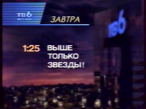 Конец эфира (ТВ-6,