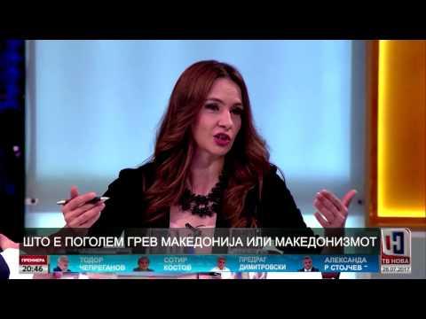 Што е поголем грев Македонија или македонизмот?