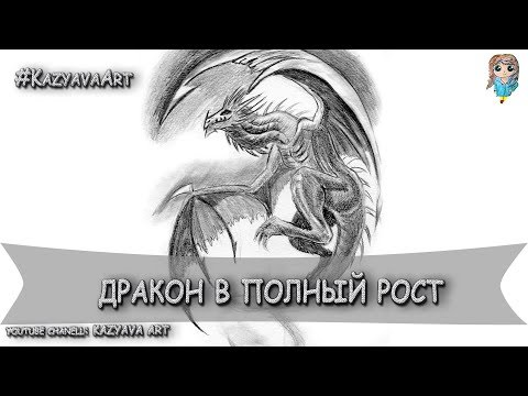 Как нарисовать дракона в полный рост
