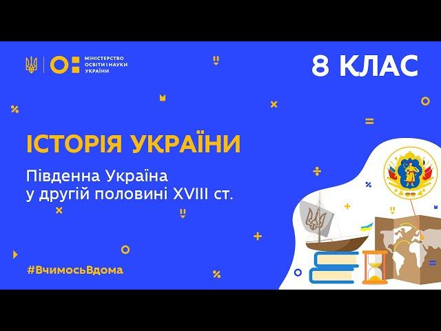 8 клас. Історія України. Південна Україна в другій половині ХVІІІ ст. (Тиж.10:ВТ)