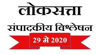Loksatta Sampadakiya  लोकसत्ता संपादकीय 29 May 2020 MPSC RAJYSEVA  Daily Loksatta Editorial Analysis