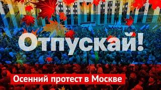 Митинг в поддержку политзаключённых в Москве