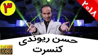 Hasan Reyvandi - Concert 2018   حسن ریوندی - کنسرت کامل خنده همراه با خوانندگی