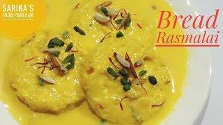 Bread Rasmalai Recipe   How To Make Bread Rasmalai   Easy Bread Ki Rasmalai In Hindi   Rosomalai