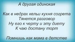 Слова песни Лолита - Две подруги и Татьяна Овсиенко
