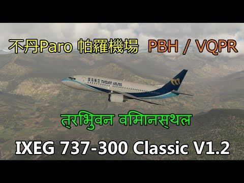 X-Plane 11 Paro Airport / Tribhuvan International Airport  Live HD #444