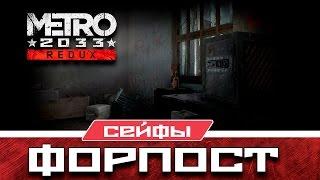 Metro 2033 Redux Сейфы Форпост