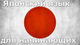 Японский язык Урок 20