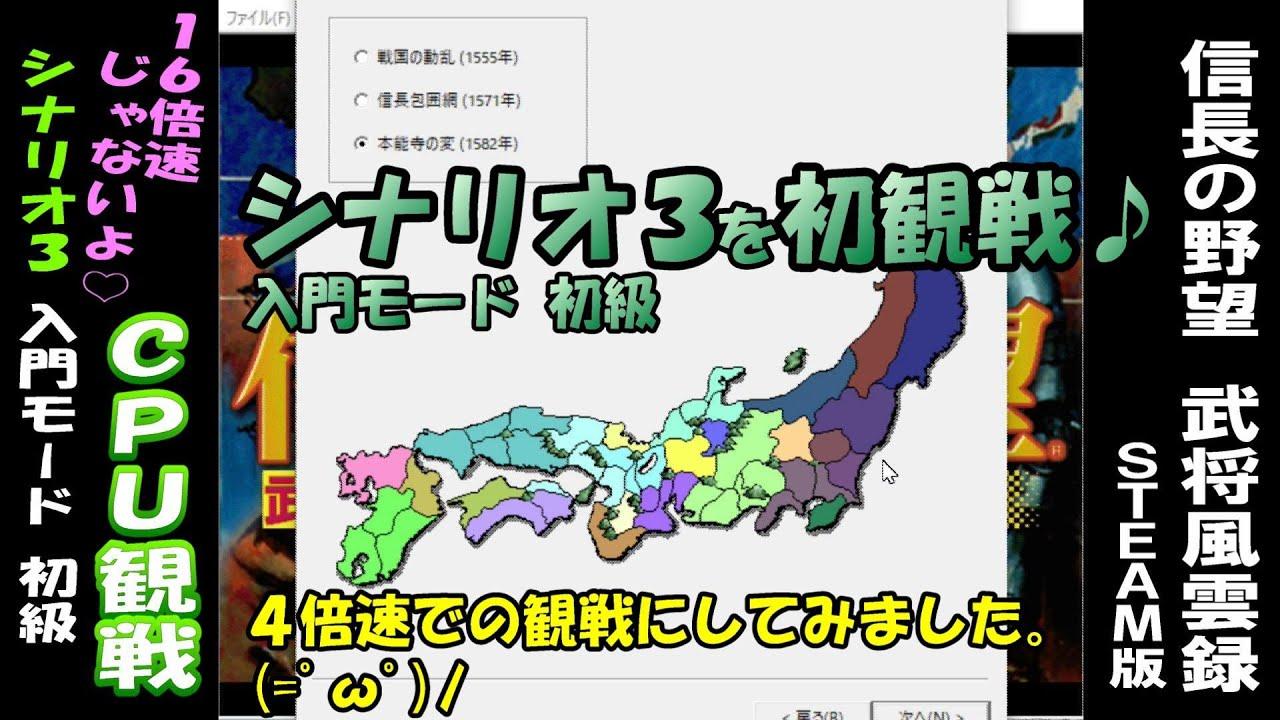 16倍速じゃないよ♡CPU観戦【シナリオ3 入門 初級】信長の野望 武将風雲録steam版