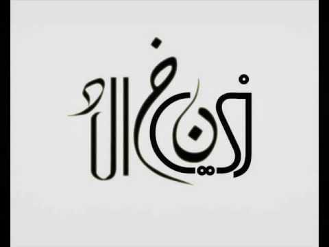 "Zayn Khaled Aw2at Ft. ( Rap-it "" The Arab Movement )"