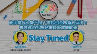 Publication Date: 2020-10-10 | Video Title: 【兒快Live】 使用電腦姿勢不良?書包引至寒背高低膊?專家