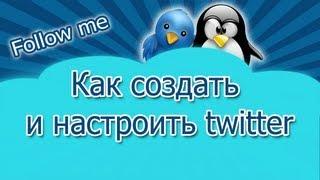 Регистрация в твиттере на русском за 3 минуты
