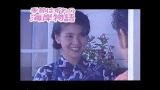 1991年 11月 8日放送 金曜ドラマシアター 『季節はずれの海岸物語』 第...