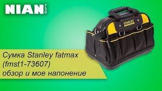 Сумка Stanley Fatmax  (fmst1-73607)  обзор и мое наполнение