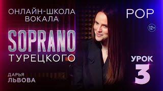 Школа вокала SOPRANO | Поп, Pop | Дарья Львова | Урок 3 | 12+